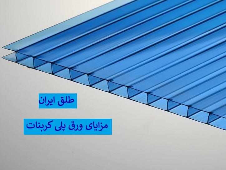 معايب و مزاياي ورق پلي كربنات و انواع ورق هاي تخت و دوجداره - طلق ...
